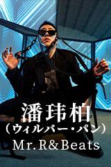 潘瑋柏 (ウィルバー・パン)- Mr.R&Beats