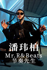 潘玮柏  - Mr.R&Beats 节奏先生