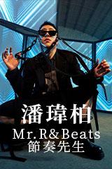 潘瑋柏  - Mr.R&Beats 節奏先生
