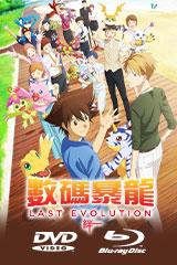 數碼暴龍 LAST EVOLUTION 絆