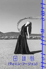 田馥甄(ティエン・フージェン)- Time Will Tell