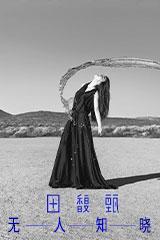 田馥甄 - 无人知晓