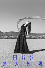 田馥甄 - 無人知曉