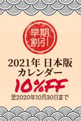 2021年 日本版カレンダー