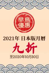 2021年日本版月曆