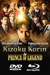 Kizoku Korin: Prince of Legend The Movie