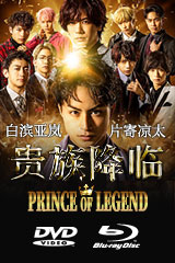 贵族降临PRINCE OF LEGEND