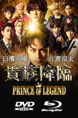 貴族降臨PRINCE OF LEGEND