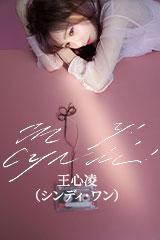 王心凌(シンディ・ワン) - My! Cyndi!