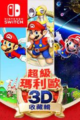 超級瑪利歐 3D 收藏輯