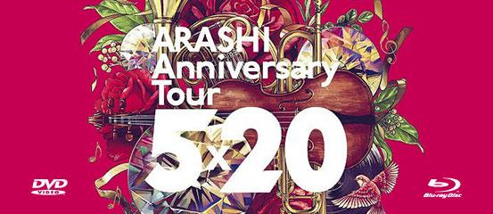 Arashi Anniversary Tour 5x20