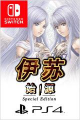 伊苏 : 始源 Special Edition