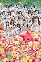 AKB48 Team TP - 呜吼呜吼吼