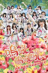AKB48 Team TP - 嗚吼嗚吼吼
