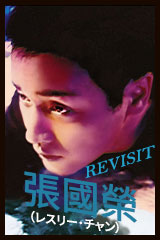 張國榮 (レスリー・チャン) - REVISIT