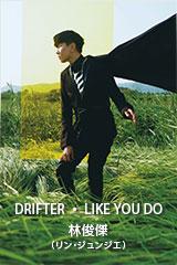 林俊傑(リン・ジュンジエ) - DRIFTER • LIKE YOU DO
