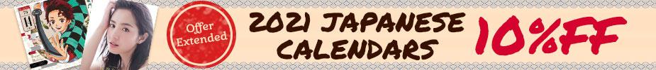 2021 Japanese Calendars