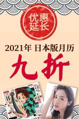 2021年日本版月历