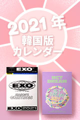 2021年韓国版カレンダー