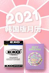 2021 韩国版月历