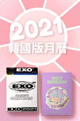 2021 韓國版月曆
