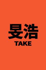 旻浩 - Take