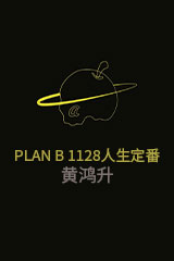 黄鸿升 - PLAN B 1128人生定番