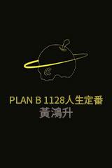 黃鴻升 - PLAN B 1128人生定番