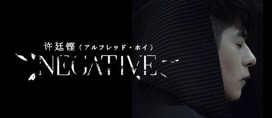 許廷鏗 (アルフレッド・ホイ) - Negative