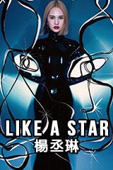 楊丞琳 - Like a Star