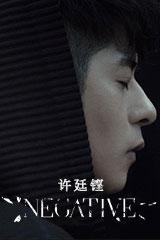 许廷铿  - Negative