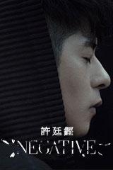 許廷鏗  - Negative