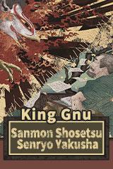 King Gnu - Sanmon Shosetsu / Senryo Yakusha