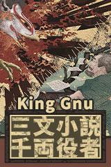 King Gnu - 三文小説 / 千両役者