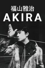 福山雅治 - AKIRA