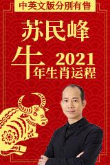 苏民峰 - 牛年生肖运程 2021
