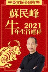 蘇民峰 - 牛年生肖運程 2021