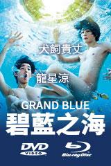 GRAND BLUE碧藍之海