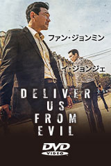 Deliver Us From Evil ただ悪から救ってください
