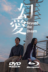 幻愛 Beyond the Dream
