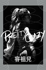 容祖兒Pretty Crazy演唱會
