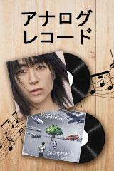 アナログ・レコード