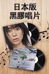 日本版黑膠唱片