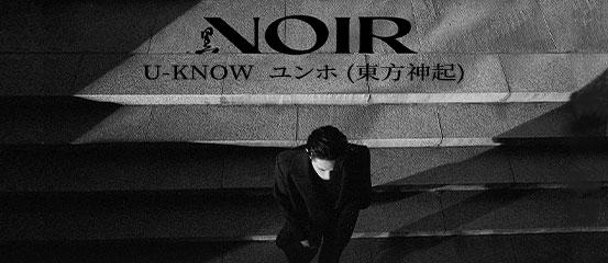 ユンホ - NOIR