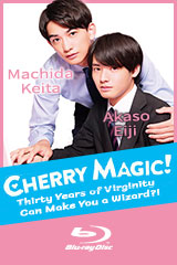 Cherry Magic! Thirty Years of Virginity Can Make You a Wizard?!
