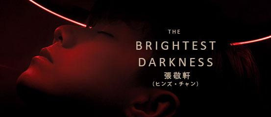 張敬軒(ヒンズ・チャン) - The Brightest Darkness