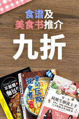 食谱及美食书推介