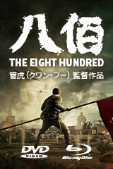 八佰 The Eight Hundred