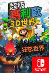 超級瑪利歐 3D 世界 + 狂怒世界
