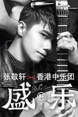张敬轩 X 香港中乐团  盛乐演唱会